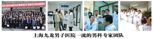 上海九龙男子医院 疱疹      在上海,形形色色的男科医院众多,患者该